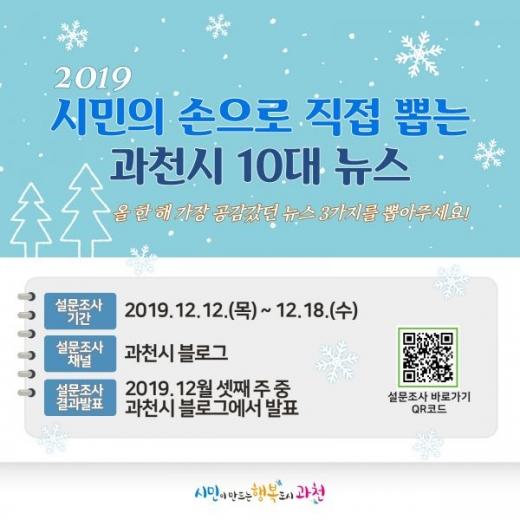 과천시, 10대 뉴스 선정 설문 조사 홍보 포스터. / 사진제공=과천시