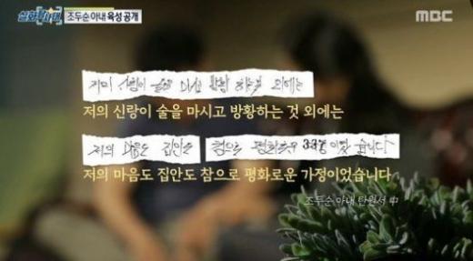 조두순 아내 탄원서. /사진=MBC 방송 캡처