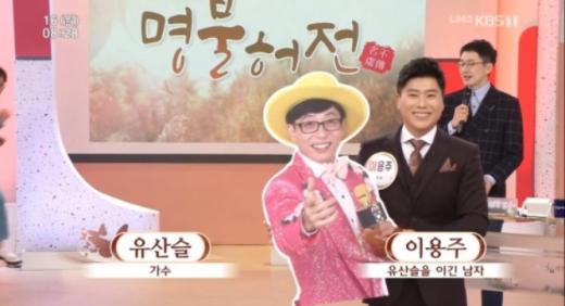 가수 이용주(오른쪽)가 유산슬 판넬을 들고 서 있다. /사진=KBS '아침마당' 방송화면 캡처