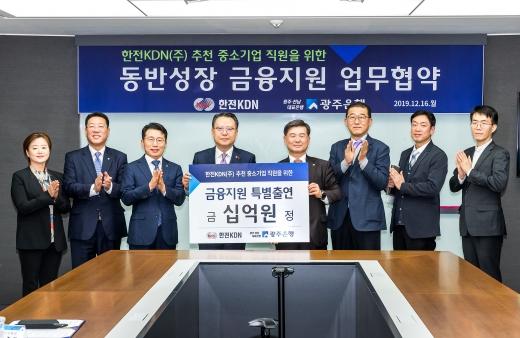 송종욱 광주은행장(왼족 4번째)과 박성철 한전KDN사장(오른쪽 4번째)이 업무협약을 맺고 있다./사진=광주은행 제공.