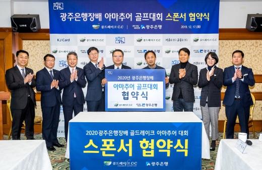 송종욱 광주은행장이(왼쪽5번째)임대형 나주골드CC대표이사(오른쪽 4번째)와 업무협약을 체결하고 있다./사진=광주은행 제공.