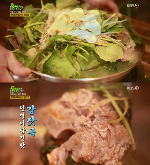 생생정보 감잣국. /사진=KBS 2TV 방송캡처
