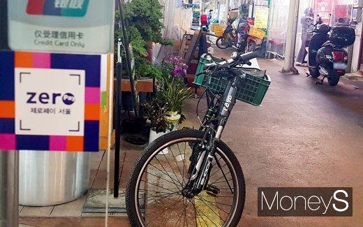서울 한 시장에 붙어있는 제로페이 가맹점 스티커./사진=심혁주 기자