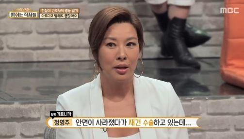 정영주 고백. /사진=해피투게더4 방송캡처
