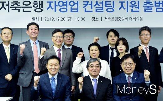 [머니S포토] 저축은행 자영업 컨설팅 지원 출범