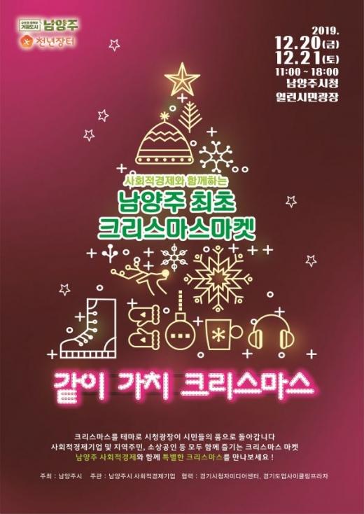 남양주시(시장 조광한)는 시민에게 개방되는 열린시민광장 첫 행사로 '사회적경제와 함께하는 크리스마스 마켓'을 열고 겨울시즌 나눔행사를 펼쳤다. / 사진제공=남양주시