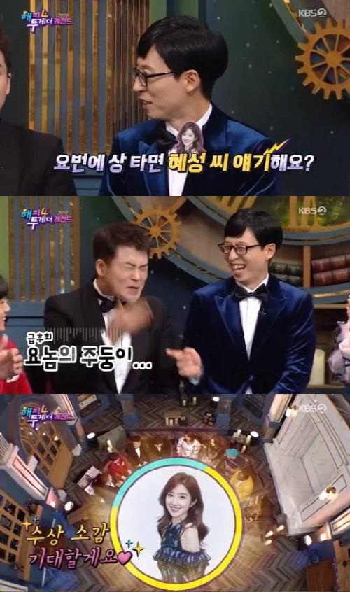 전현무 이혜성. /사진= KBS '해피투게더4' 방송캡처