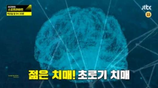 초로기치매. /사진= JTBC '이규연의 스포트라이트' 방송캡처