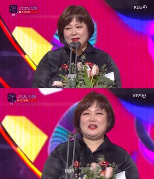 /사진=KBS 2TV 방송화면 캡처