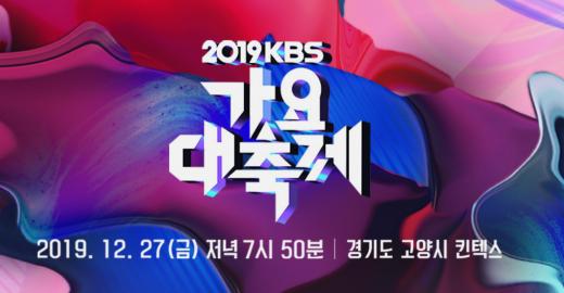 2019 KBS 가요대축제. /사진=KBS 홈페이지 캡처