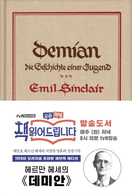 출간 100년 된 소설 '데미안', TV 소개되며 베스트셀러 진입