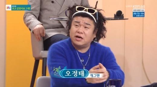 개그맨 오정태. /사진=KBS '아침마당' 방송화면 캡처