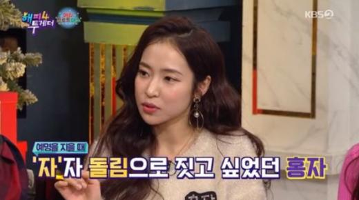 지난 26일 KBS 예능프로그램 '해피투게더4'에 출연한 가수 홍자. /사진=KBS '해피투게더4' 방송화면 캡처
