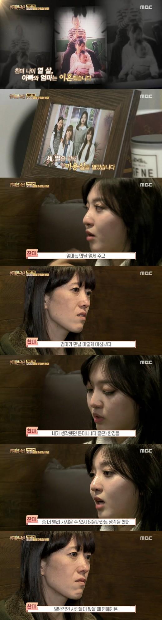 /사진=MBC '위대한 유산' 방송화면 캡처