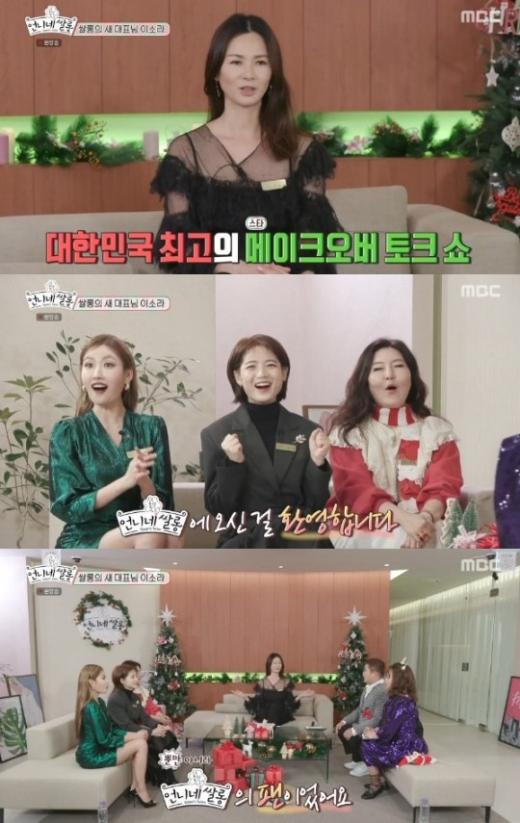 이소라. /사진=MBC '언니네쌀롱' 방송화면 캡처
