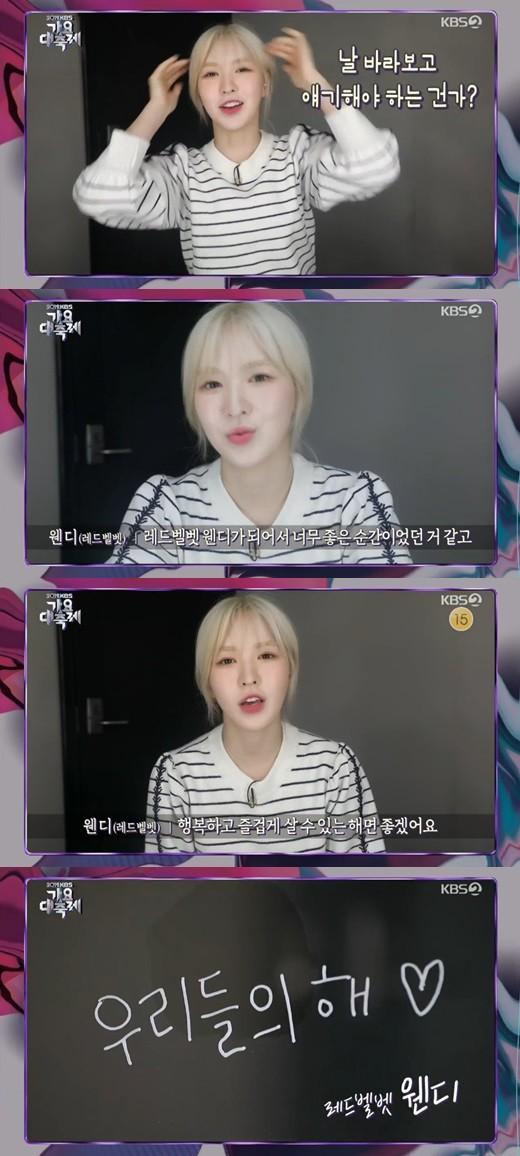 /사진=KBS '가요대축제' 방송화면 캡처