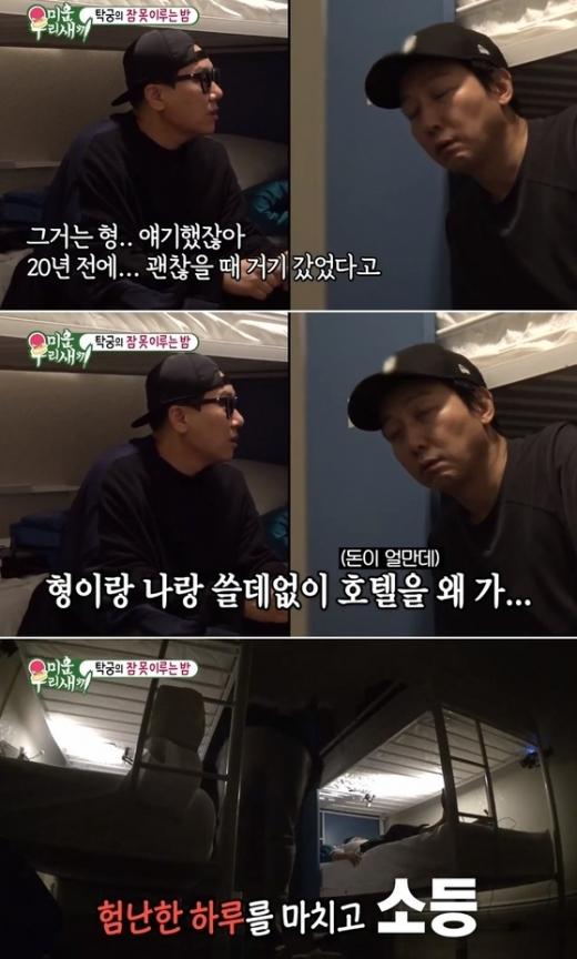 '미운 우리 새끼' 탁재훈과 이상민의 샌프란시스코 여행기가 공개됐다. /사진=SBS 미운 우리 새끼 방송 캡처