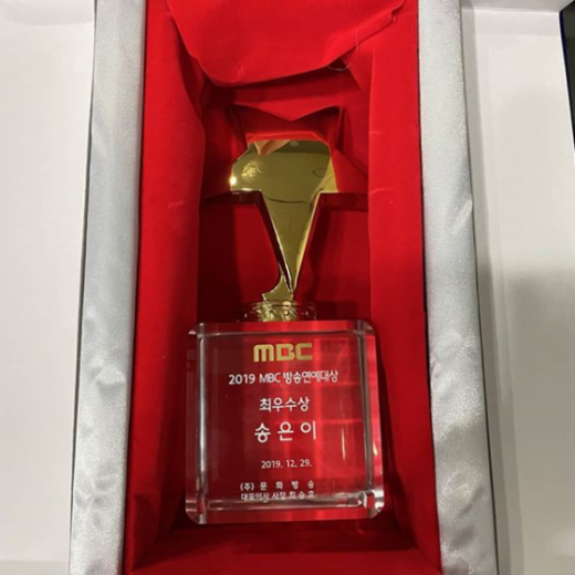 송은이 트로피 인증. /사진=송은이 인스타그램 캡처
