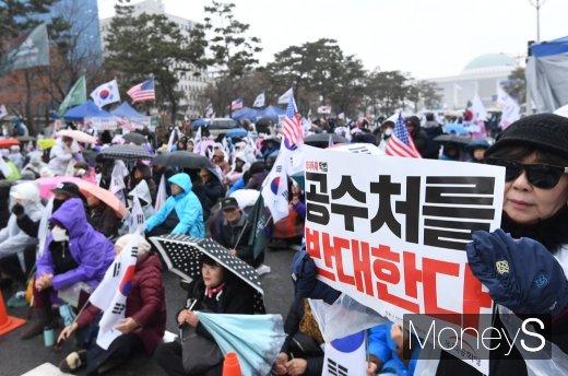 [머니S포토] '공수처법 결사 반대'