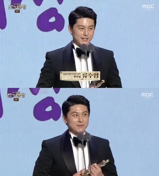 류수영. /사진=2019 MBC연기대상 방송캡처