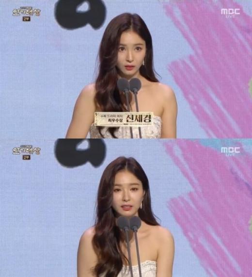 신세경. /사진=2019 MBC 연기대상 방송캡처