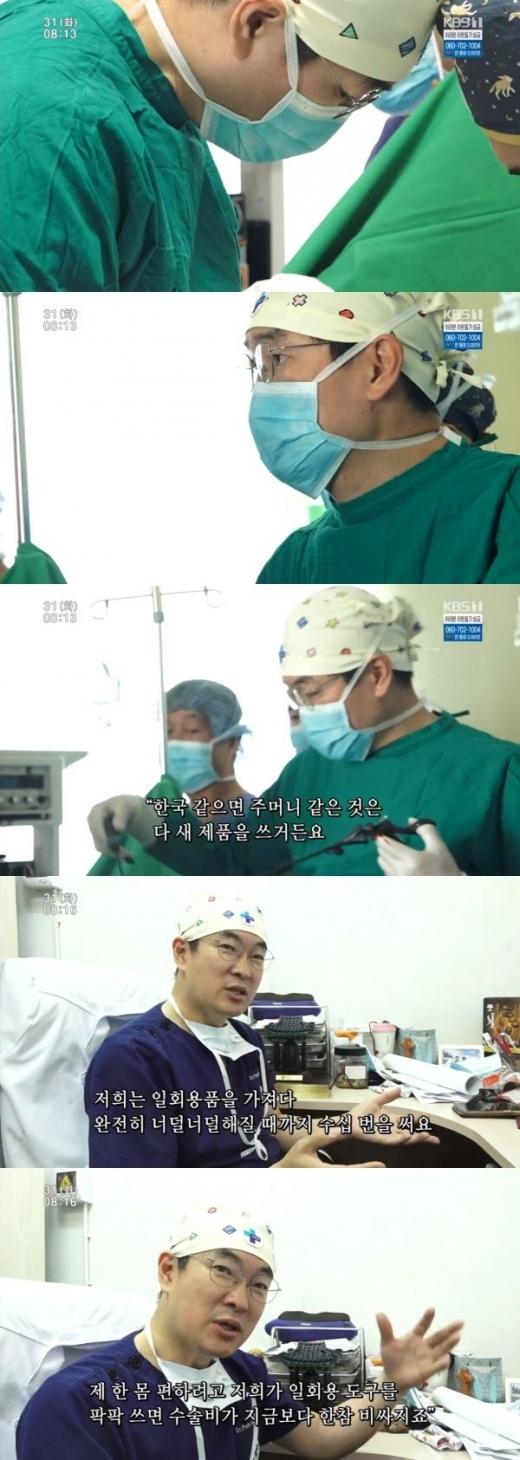 의사 박관태가 31일 오전 방송된 KBS1 교양프로그램 '인간극장'에 출연해 몽골의 열악한 병원 환경을 전했다. /사진=KBS1 '인간극장' 방송화면 캡처