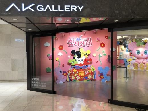 AK갤러리 '십이간쥐 展'. / 사진제공= AK갤러리