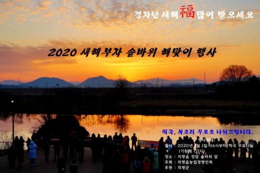 의령 정암 솥바위 새해 해맞이 행사 포스터./ 사진=의령군 제공.