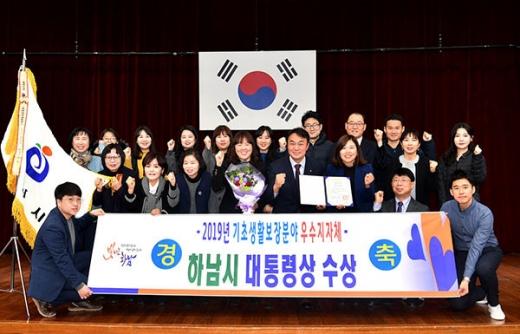 2019년 행정 대통령 표창. / 사진제공=하남시