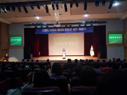 시흥도시공사 제2대 정동선 사장 취임식. / 사진제공=시흥시