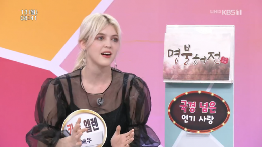 배우 카슨엘렌. /사진=KBS '아침마당' 방송화면 캡처