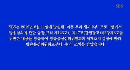 /사진=SBS '미운 우리 새끼' 방송 캡처