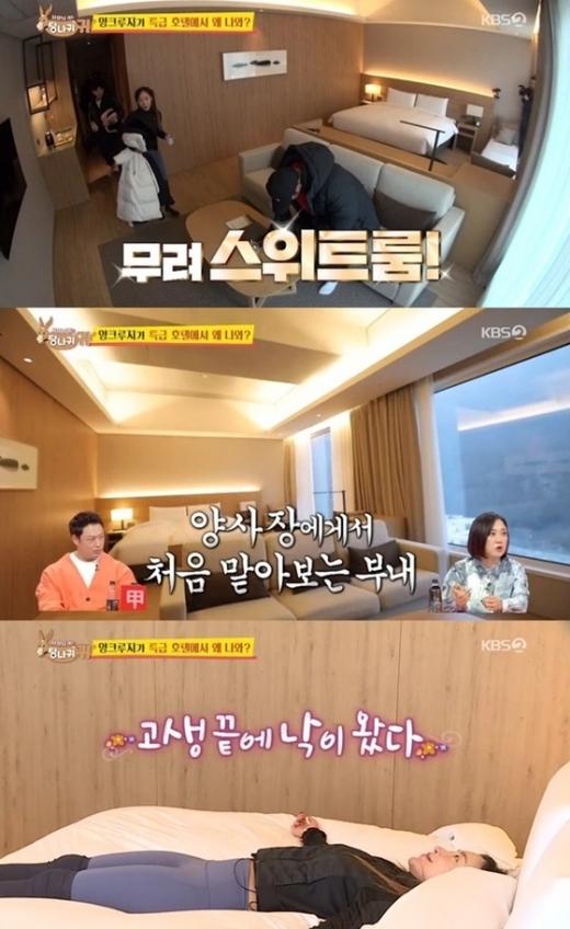 양치승 스위트룸 공개. /사진=KBS 2TV '사장님 귀는 당나귀 귀' 방송 캡처