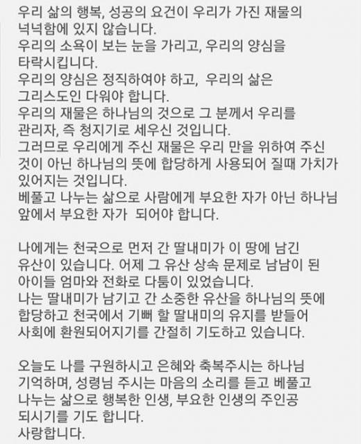 설리 친오빠 인스타그램 캡처.
