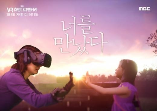 MBC '너를 만났다'에서 나연이 엄마의 가슴아픈 사연이 다뤄진 가운데 '나연이 엄마'블로그도 화제다. /사진=MBC 제공