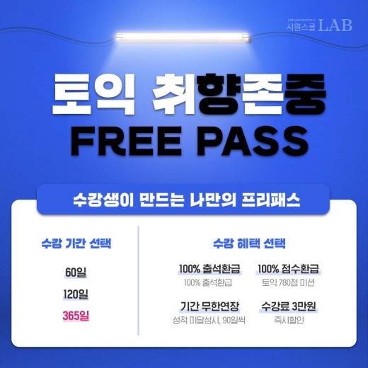 시원스쿨랩, 토익∙토스∙오픽 전 강좌 수강 가능'취향존중 프리패스' 신규 출시