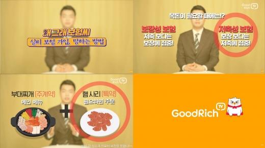 굿리치, TV로 배우는 실비보험 '왜그래 보험씨' 공개