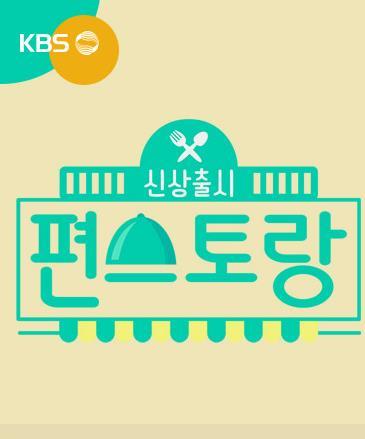 ©KBS 홈페이지 캡처