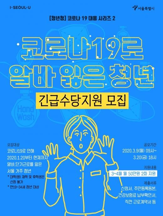 서울시가 신종 코로나바이러스 감염증(코로나19)으로 일자리를 잃은 청년들에게 청년수당 100만원을 지급한다. /사진=서울시 제공