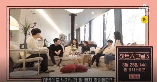 채널A '하트시그널' 시즌3 출연진 천안나가 방송 전 인성 논란에 휘말렸다. /사진=채널A 하트시그널 시즌3 예고편 캡처