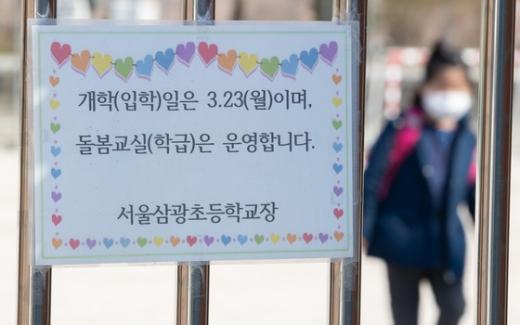 """""""개학, 아동 청소년 감염 가능성 높이고 지역 전파할수도""""(속보)"""