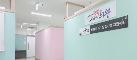1인창조기업지원센터 전경. / 사진제공=의왕시