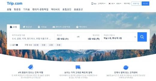 글로벌 온라인여행사(OTA) 트립닷컴이 한국에 마스크를 기부하기로 결정했다. 사진은 트립닷컴 메인 페이지. /사진=트립닷컴 캡처