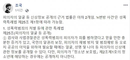 /사진=조국 전 법무부 장관 페이스북