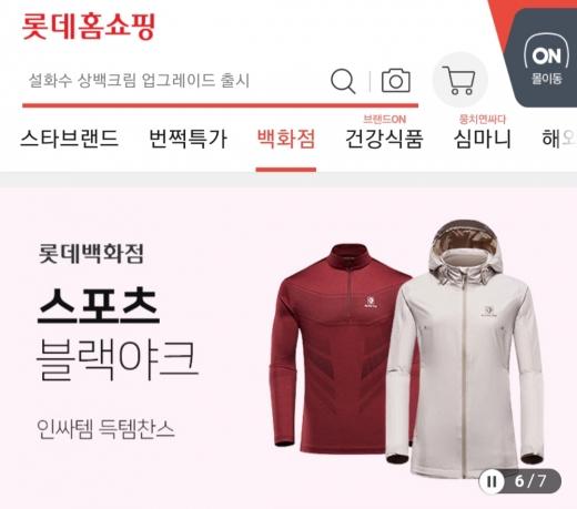 /사진=롯데백화점 광주점 제공.