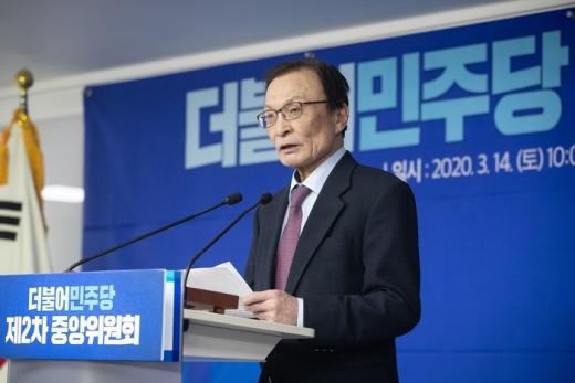 이해찬 더불어민주당 대표가 서울 여의도 민주당사에서 열린 제2차 중앙위원회에서 인사말을 하고 있다. /사진=뉴스1