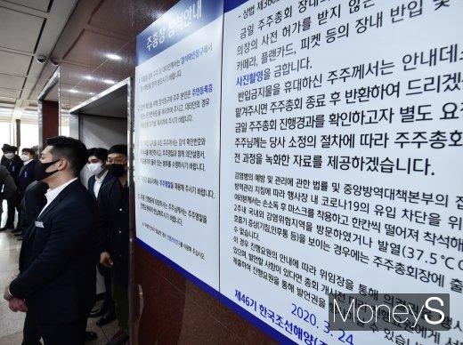 [머니S포토] 국내 코로나 여파 속 제46기 '한국조선해양' 주총 개회