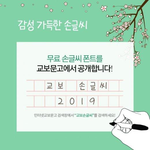 교보문고, '교보 손글씨 2019' 서체 무료 배포… 2020년 대회는 4월28일
