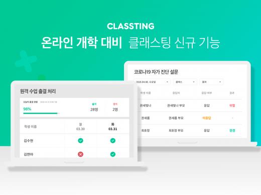 클래스팅, 온라인 개학 대비 '자동 출석부' 기능 출시