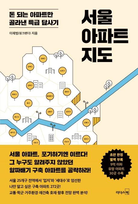 [신간] 돈 되는 서울 아파트 아직도 있다